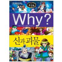 예림당_Why 한국사 신과 괴물 초등역사학습만화 41