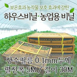 낙타표 하우스비닐 비닐하우스 장수비닐 0.1mm 5 x 30