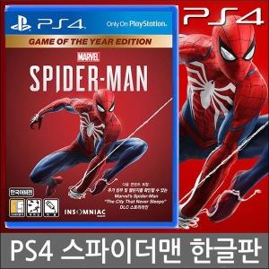 PS4 스파이더맨 한글판 GOTY 에디션 새제품