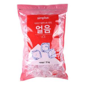 Simplus_얼음_3kg
