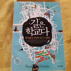 길은 학교다/이보라.한겨레.2011