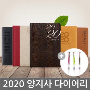 2020 양지 다이어리 사은품/유즈어리/퍼스널/인쇄가능