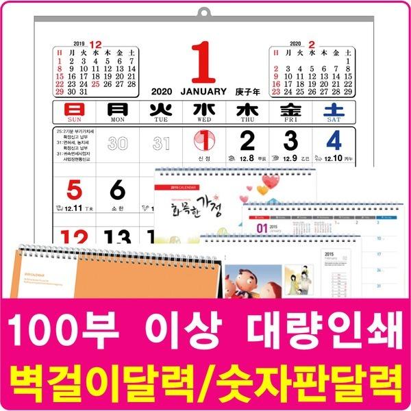 2020년 달력/숫자판/벽걸이달력/탁상달력/3단달력