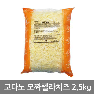 냉장포장 99%자연피자 치즈 코다노 2.5kg모짜렐라치즈