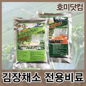 맥가이버 800g/붕사 붕소 비료/김장채소 전용비료