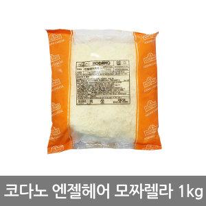 냉동포장 코다노 1kg 눈꽃치즈 99%자연피자치즈