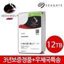 12TB Ironwolf ST12000VN0008 NAS 하드디스크 +우체국