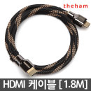 추가구성 더함 정품 HDMI 2.0 케이블 1.8M