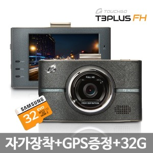 T3 PLUS FH 블랙박스 풀HD+HD 32G 자가장착+GPS