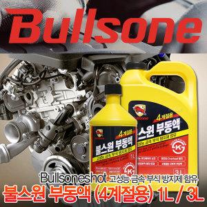 불스원 부동액 보충 3리터 차량용 냉각수 연료첨가제