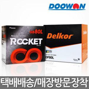 자동차배터리 차량용밧데리 DF GB DIN40 50 60 80 90