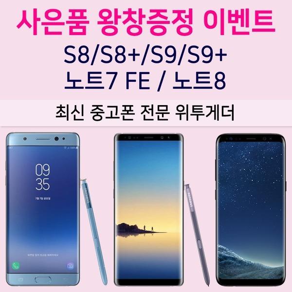 최신중고폰 갤럭시S8/S9 노트7 노트8 선택약정 자급제