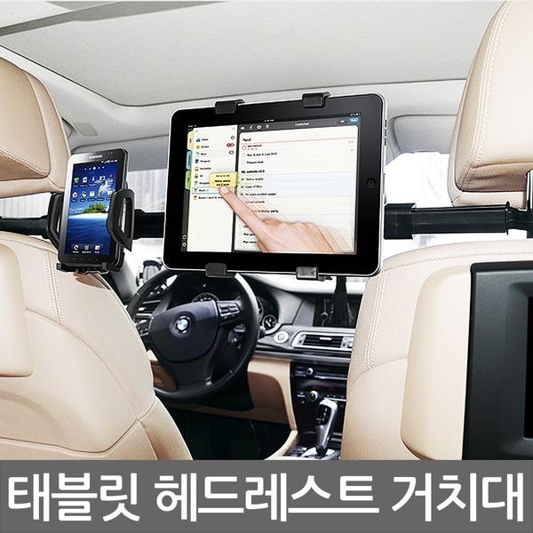 차량용 헤드레스트 태블릿 거치대 뒷좌석 핸드폰