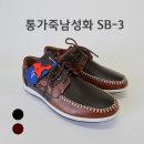 남자신발 발이편한 통가죽 남성캐쥬얼구두SB-3