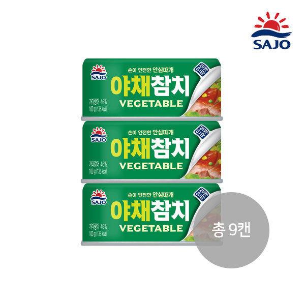 사조 야채참치 100g x9 총9개