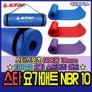 스타 요가매트 NBR 10mm 요가 스트레칭 운동매트
