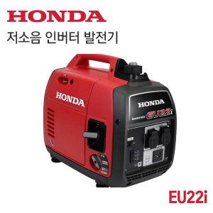 (오늘발송) 혼다 저소음 인버터 발전기 EU22i (2.2KW)