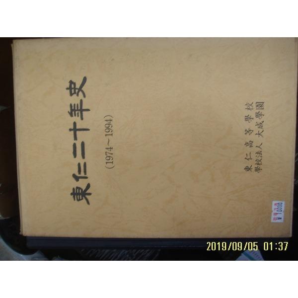 헌책/ 동인고등학교. 학교법인 대성학원 / 동인20년사 1974-1994 -설명란참조