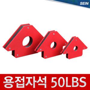초강력 용접자석 50LBS (중형) 용접각도자석 자화기