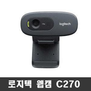 로지텍 HD웹캠 화상카메라 C270 /박스제품/병행/