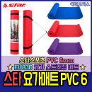 스타 요가매트 PVC 6mm 요가 스트레칭 운동매트 홈트