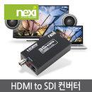 NX-HSC06 HDMI TO SDI 컨버터 변환 젠더 NX398