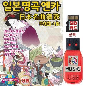 USB 일본명곡 엔카 99곡 1집 효도라디오 차량용 노래 Q
