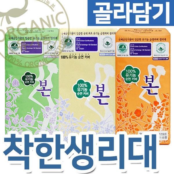 유기농본 본대형24p+중형26p+소형28p (사은품 증정)