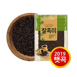 찰흑미2kg /2019년산 햇곡/2개구매시 사은품증정