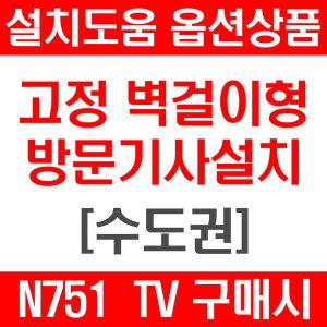 옵션상품TV구매필수 N751UHD 수도권 벽걸이형 방문설치