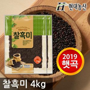 국산 찰흑미 4kg /2019년산 햇곡/2개구매시 사은품