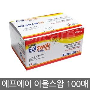 에프에이 이올스왑 x 1박스(총 100매)/일회용 알콜솜