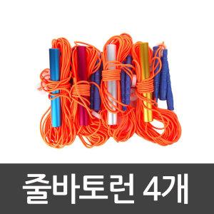 줄바토런 4개세트 다우리/육상/이어달리기/체육대회/