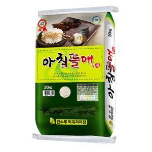 아침뜰애 쌀 20kg 19년산 햅쌀 (당일도정)