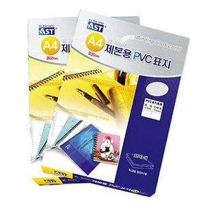 0139007  아스트  PVC 제본표지 A4 100매 0.2mm (투명/반투명)