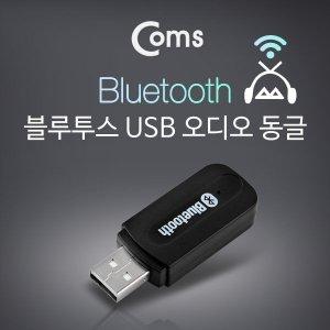 (gk)Coms IT435 블루투스 USB 오디오 동글 리시버