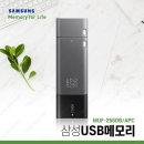 USB 3.1 OTG DUO PLUS 256GB 최신형 C-Type과 USB-2in1