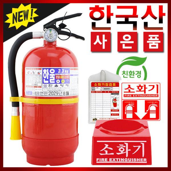 한국산 친환경 ABC분말소화기 3.3KG 가정용/ 무료배송