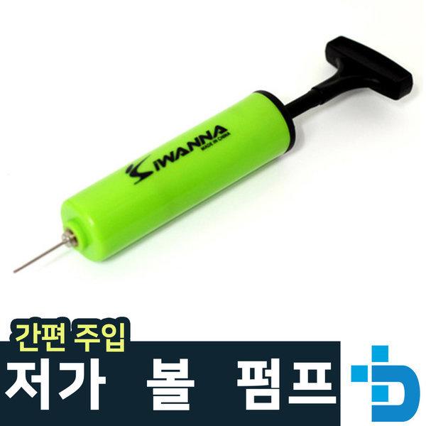 볼펌프/손펌프/저가볼펌프(튜브/짐볼/펌프)