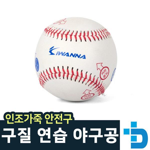 인조가죽외 안전야구공(캐치볼/구질연습) : 연습구