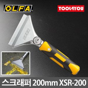 올파 스크래퍼 200mm 헤라 페인트 스티커제거 XSR-200