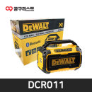 디월트 DCR011 MAX12/20/60V 블루투스 스피커(베어툴)