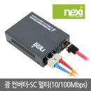 NX-SFC200-SCM 광 컨버터 SC 멀티모드 NX526