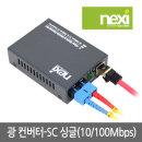 NX-SFC200-SCS 광 컨버터 SC 싱글모드 NX527