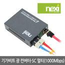 NX-SFC2000-SCM 기가 광 컨버터 SC 멀티모드 NX528