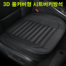 자동차 숯 시트커버 방석 3D방석 풀커버형 차량용방석