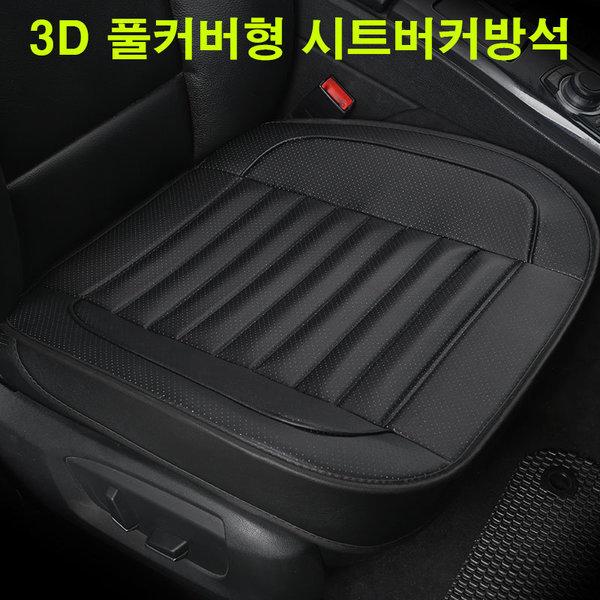 자동차 숯 시트커버 방석 3D방석 차량용시트커버