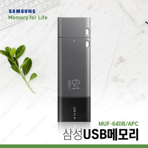 USB 3.1 OTG DUO PLUS 64GB 최신형 C-Type과 USB-2in1