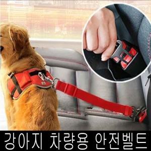 착한가격 강아지 안전벨트 차량용 애견 차량안전목줄