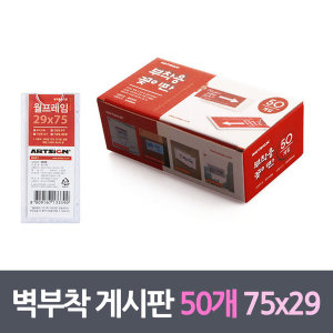 [아트사인] 벽부착 꽂이판 프레임게시판 50매 75x29mm 아크릴